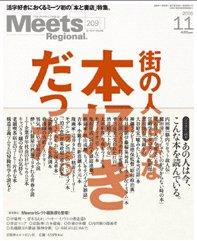 meets_regional2.jpg